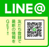 LINE 友だち登録で最新の求人情報をGET!!