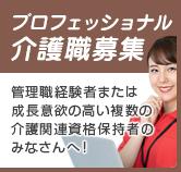 プロフェッショナル介護職募集!!