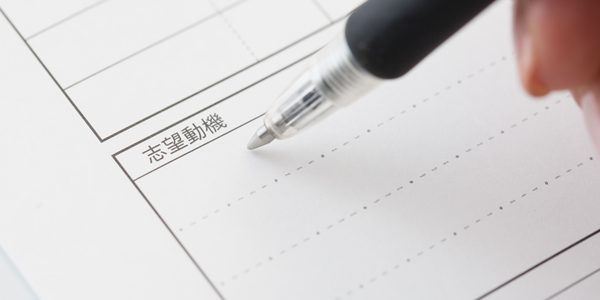 履歴書の書き方 イメージ