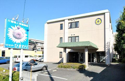 介護老人保健施設 ケア・センターひまわり|静岡市清水区 イメージ