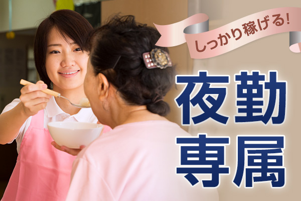 静岡県三島市の特別養護老人ホームでの夜勤介護職のお仕事です。 イメージ