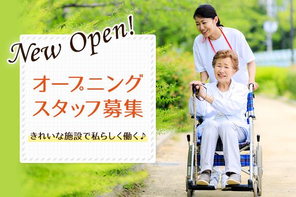 9月にオープンしたばかりの施設 グループホーム における入浴専門介護職 パート 募集!|静岡県富士市 イメージ