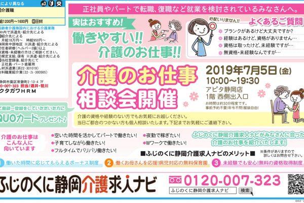 介護のお仕事相談会 7月5日(金) アピタ静岡店にて開催! イメージ