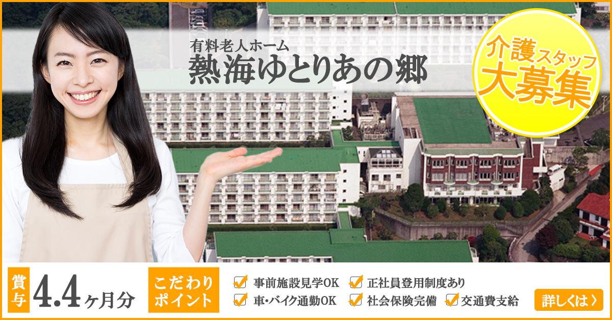 熱海で介護職!素晴らしい展望の施設で働きませんか?|静岡県熱海市 イメージ